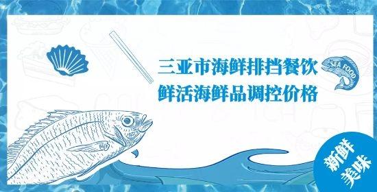三亚市海鲜排档餐饮鲜活海鲜品调控价格(2019.11.18)