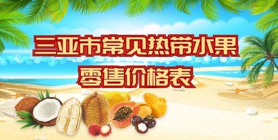 三亚市常见热带水果零售价格表(2019年11月19日)