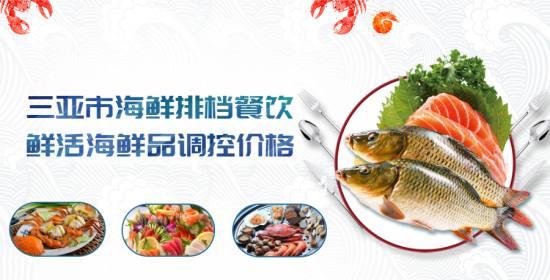 三亚市海鲜排档餐饮鲜活海鲜品调控价格(2020.07.11)