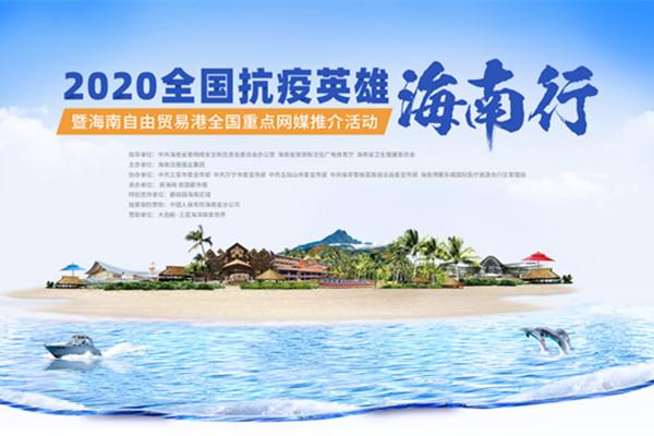 2020全国抗疫英雄海南行暨海南自由贸易港全国重点网媒推荐活动