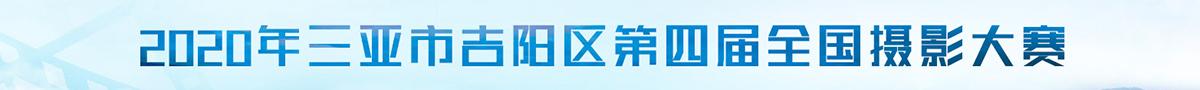 2020年万博体育ManBetX登陆市吉阳区第四届全国摄影大赛