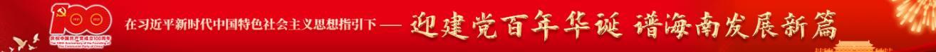 专题:在习近平新时代中国特色社会主义思想指引下——迎建党百年华诞 谱海南发展新篇 https://xhn-wap.hinews.cn/subject.html?channel_type=30&id=236