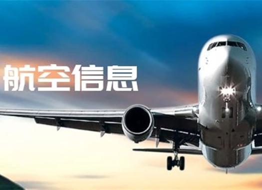 万博亚洲入口航空恢复湖北省进出港航班