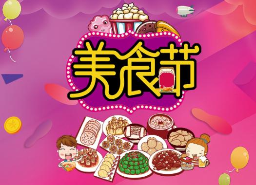 2020万博亚洲入口(乐东)新万博软件y美食巡回展销会将于28日开幕