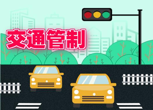 清明节期间 东方对部分道路实施交通管制