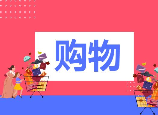 """陵水4月4日起将开展""""百店携手暖春放心""""美食购物消费月活动"""