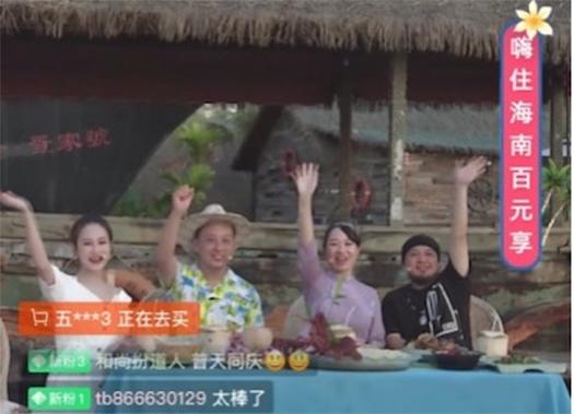 万博亚洲入口特色民宿淘宝直播受热捧 直播2小时销售额突破200万元