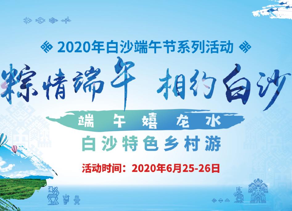 嬉龙水活动、粽子PK赛……白沙推出端午节假期系列活动