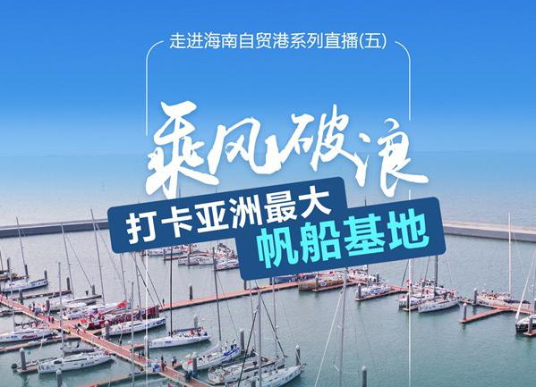 """南海网主播打卡亚洲最大帆船基地 体旅融合助力海口""""扬帆"""""""