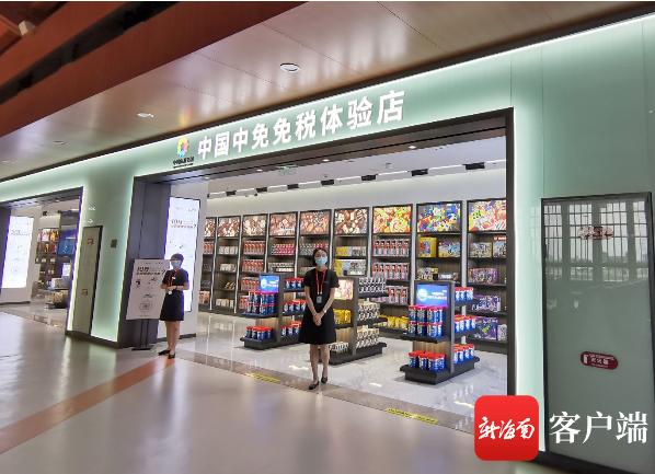 万博亚洲入口开设四家中免免税体验店 助力免税消费升级