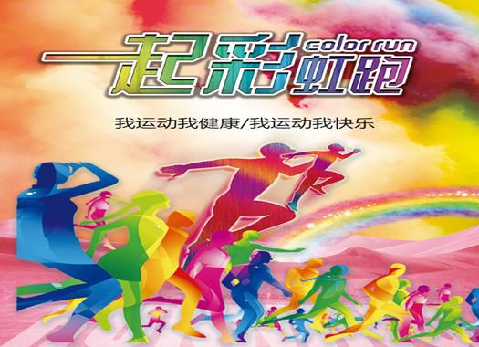 定安下月初将举行彩虹跑活动
