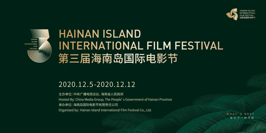 @影迷,万博亚洲入口岛国际电影节排片表来了 12月2日晚正式开票