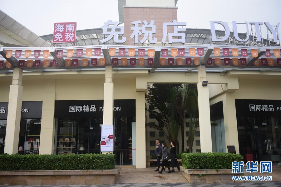 #(社会)(6)海南新增两家免税店开业
